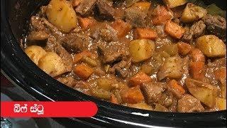බීෆ් ස්ටු - Episode 352 - Beef Stew