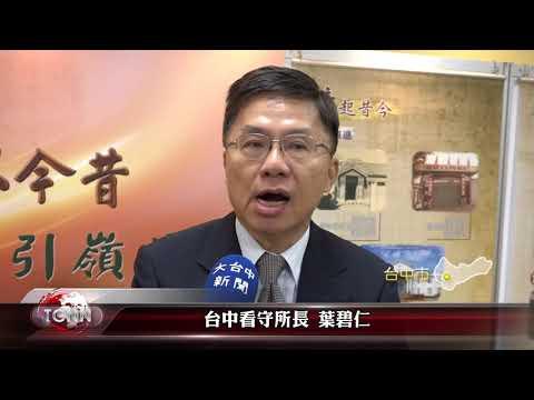 大台中新聞