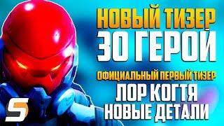 НОВЫЙ ТИЗЕР 30 ГЕРОЙ - Первый официальный   Лор Когтя   Боевой медик Батист - Overwatch новости