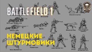 Battlefield 1 - MP18. Основа немецких штурмовых групп.