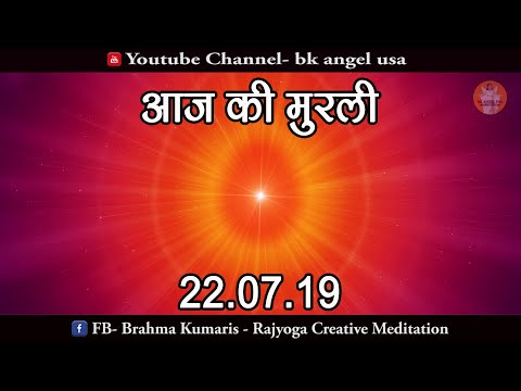 आज की मुरली | 22-07-2019 | Aaj Ki Murli | BK Angel | Brahma Kumaris | Today's Murli in Hindi (видео)