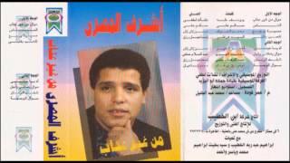 تحميل و استماع Ashraf El Masry - Mawal Men 3'eir 3etab / أشرف المصرى - موال من غير عتاب MP3