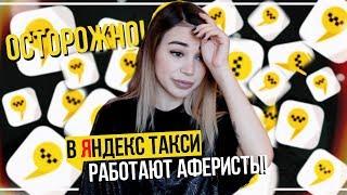 В Яндекс Такси работают аферисты! ОСТОРОЖНО! КАК У МЕНЯ УКРАЛИ ТЕЛЕФОН(IPHONE 8 PLUS)!