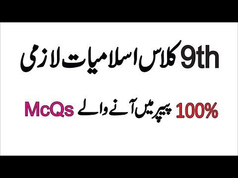 9th class islamiat guess paper 2018 - смотреть онлайн на Hah Life