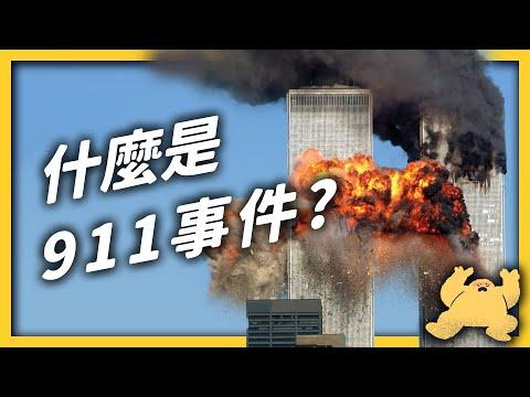 七七談震驚世界的911事件
