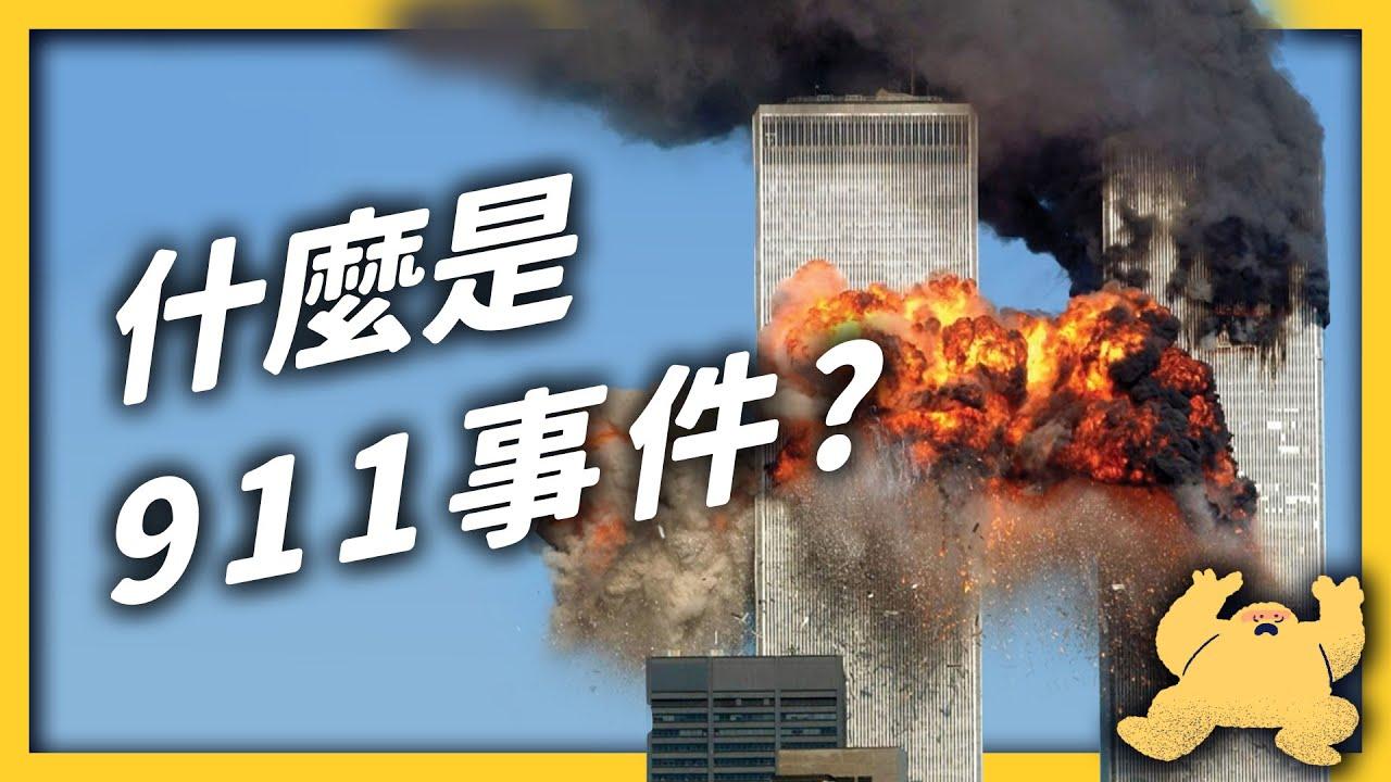 五角大廈遇襲、110層樓夷為平地⋯⋯美國史上最大恐怖攻擊「911事件」|志祺七七
