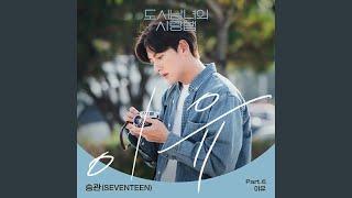 Seungkwan - The Reason (Instrumental)