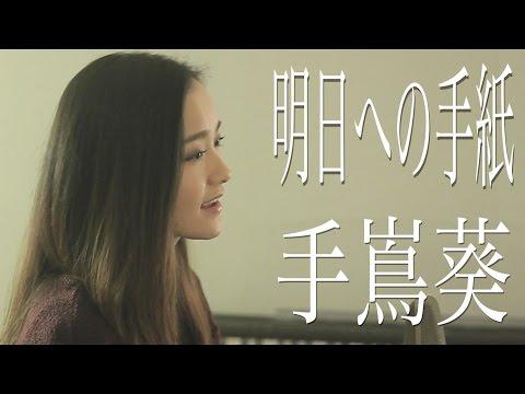 手嶌葵 明日への手紙