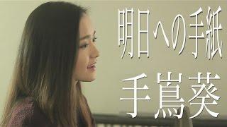 手嶌葵/明日への手紙『いつかこの恋を思い出してきっと泣いてしまう』主題歌FullCoverbyコバソロ&安果音