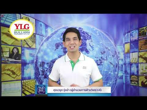 YLG Gold Night Report ประจำวันที่ 05-02-2563