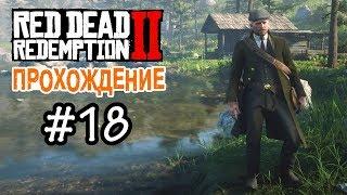 Прохождение Red Dead Redemption 2 #18
