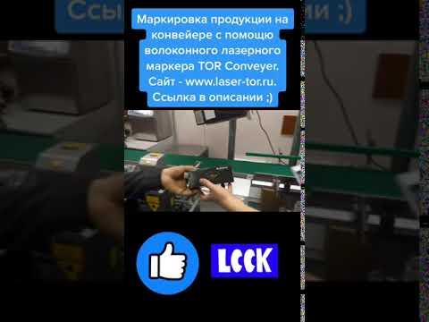 Лазерный гравер TOR Conveyer в действии