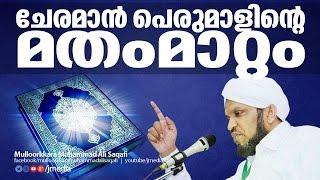 Latest Islamic Speech In Malayalam │ ചേരമാൻ പെരുമാളിന്റെ മതം മാറ്റം │  Mulloorkara Saqafi New