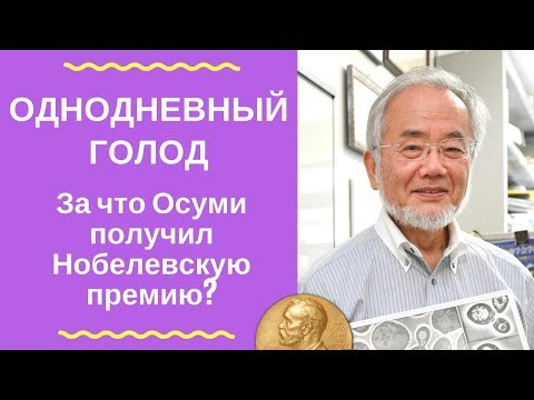 Однодневный голод. За что Осуми получил Нобелевскую премию? онлайн видео