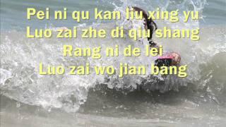 Meteor Rain-lyric