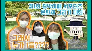 제1회 광박이배 대학생 서포터즈 문화재 그리기 대회! 이미지