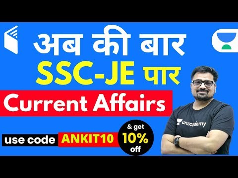 """SSC JE 