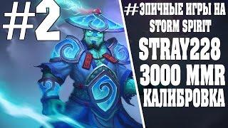 Stray228 Эпичные игры на Storm Spirit#2