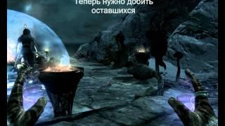 """Прохождение """"Зов Боэтии"""" Скайрим (Skyrim quest guide - Ebony Mail) part 1"""