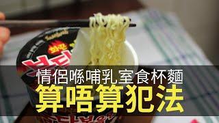 思浩大談情侶捉字蝨,喺台灣商場哺乳室用熱水食杯麵!(大家真風騷)