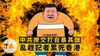 【中國與世界】中共撩交打自暴其醜 亂趕記者累死香港