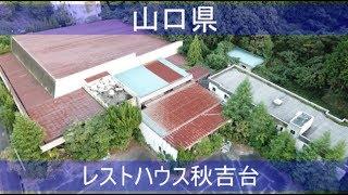 [空撮あり]廃墟探索・レストハウス秋吉台山口県