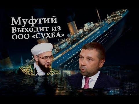 Муфтий Татарстана Камиль Самигуллин выходит из  проекта СУХБА видео