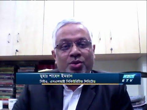 ETV Business || মুহাঃ শাহেদ ইমরান-সিইও, এনএলআই সিকিউরিটিজ লিমিটেড।