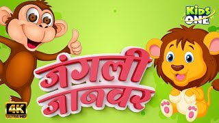 wild animals song in hindi - TH-Clip