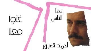 Ahmad Kaabour - Ghannou Ma'ana (Album Nihna An'nas) | أحمد قعبور - غنوا معنا