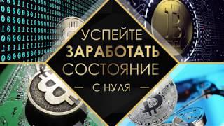 Биткоин-Новичок 2.0: Как Вы Тоже Можете Заработать на Криптовалютах?