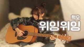 혁오 (HYUKOH) - 위잉위잉 (Wi Ing Wi Ing) COVER by HAYEON   혁오 위잉위잉 여자커버   [CVS]