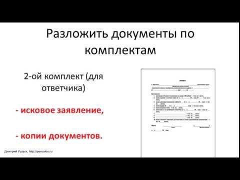 Подсказка № 18. Документы в суд для выписки из квартиры (неприватизированной0