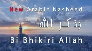 Bi Bhikiri Allah New Arabic Nasheed