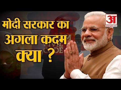 Ayodhya Verdict और Kashmir के बाद PM Narendra Modi का क्या होगा अगला कदम ?  Modi-2.0 Action Plan