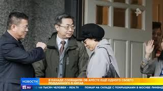 В Канаде сообщили об аресте ещё одного своего подданного в Китае