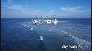 富津市観光協会PV ~空歩富津(そらんぽ)~