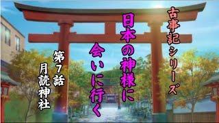 古事記シリーズ#7月読神社
