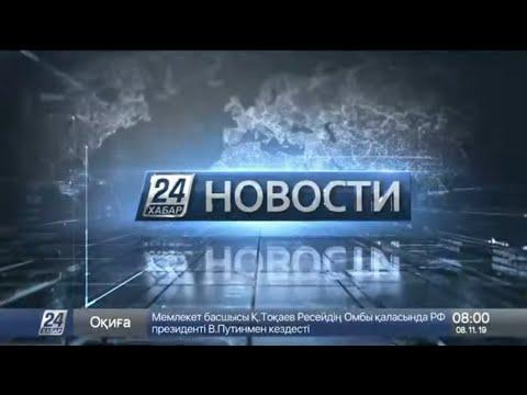 Выпуск новостей 08:00 от 08.11.2019