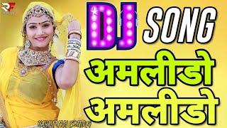 Amlido Amlido | DJ Manish | Rajasthani Remix | Rajasthani DJ Song | Supar Hit | Bholenath Dj Songs
