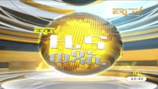ERi-TV Eritrea: Tigrinya News - January 19, 2018
