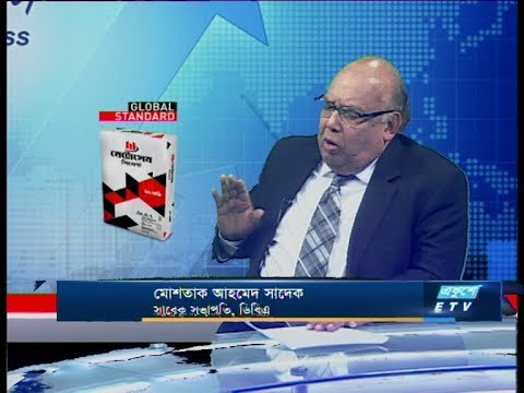 Ekushey Business || মোশতাক আহমেদ সাদেক || 29 January 2020 || ETV Business