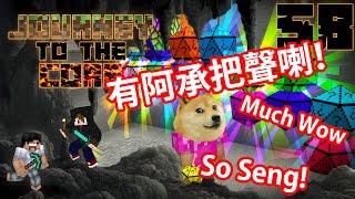 【Minecraft】Journey To The Core 地心探險 模組生存 #58 - [重新上載] 200 幾個 Chance Icosahedrons 嘅Disco 唔會再炸走阿承把聲?