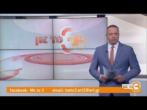 Τίτλοι Ειδήσεων ΕΡΤ3 18.00 | 13/05/2019 | ΕΡΤ