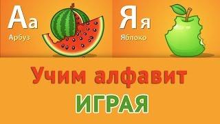 Учим русский алфавит для самых маленьких. Развивающее видео для детей #1