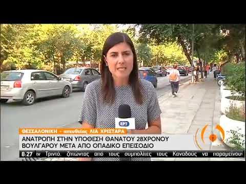 Ανατροπή στην υπόθεση θανάτου του 28χρονου Βουλγάρου σε επεισόδια οπαδών |30/06/20|ΕΡΤ
