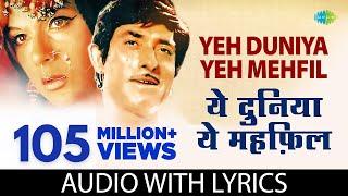 Yeh Duniya Yeh Mehfil with lyrics | यह   - YouTube