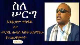 Ethiopia | ስለ ሠርግ አንዷለም ተስፋዬ እና መጋቤ ሐዲስ እሸቱ አለማየሁ የተጨዋወቱት Megabe Haddis Eshetu