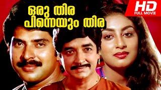 Superhit Malayalam Movie   Oru Thira Pinneyum Thira    Full HD Movie   Ft. Prem Nazir, Mammootty