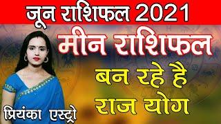 Meen Rashi – Pieces | Predictions for JUNE - 2021 Rashifal | Monthly Horoscope | Priyanka Astro - PREDICT